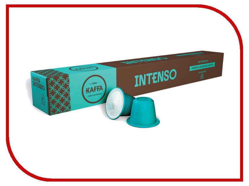 Капсулы Kaffa Nespresso Intenso 10шт кофе в капсулах kaffa intenso