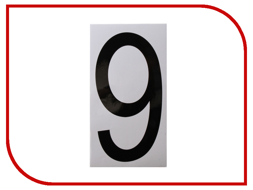 Здесь можно купить Цифра 6/9 наружная  Наклейка на авто Цифра 6/9 наружная 17.5x33cm 00978