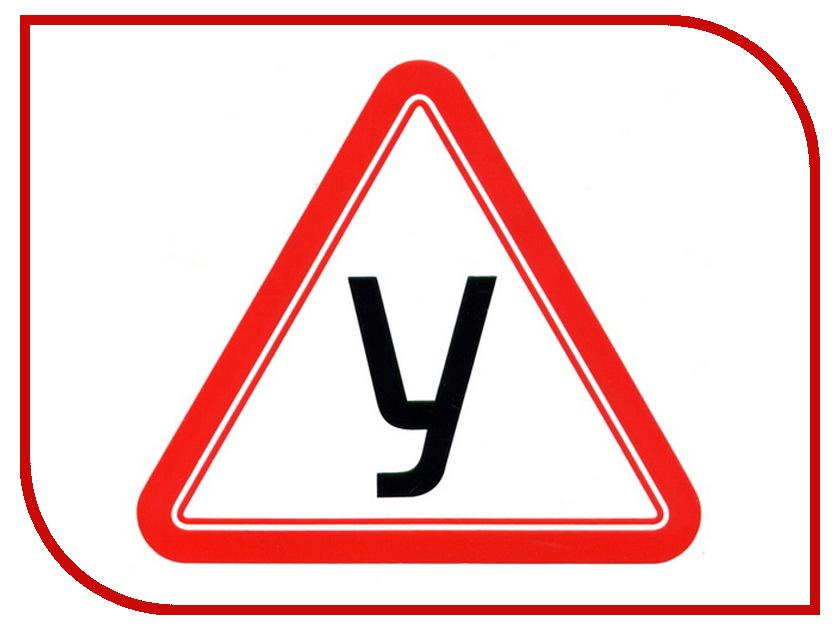 Наклейка на авто Знак У Учебное транспортное средство - У треугольная внутренняя 17x19cm 00259 жидкий меланж купить у производителя