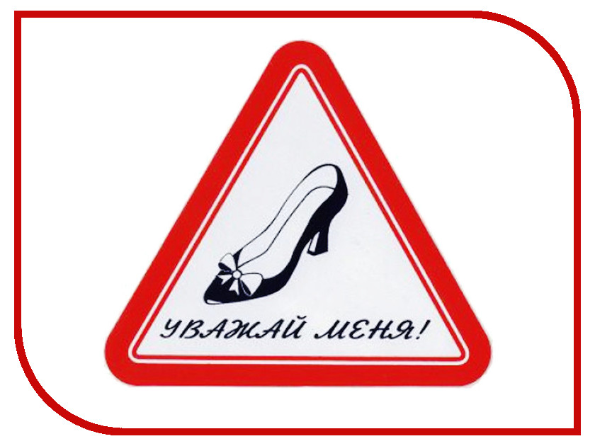 Наклейка на авто Знак Туфелька Уважай меня треугольная наружная 17x19cm 00288 взгляни на меня