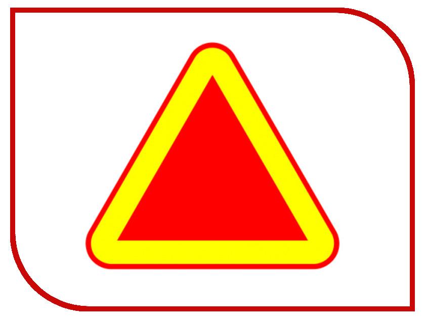 Наклейка на авто Тихоходное Т.С. треугольная 30x35cm 06127 наклейка на авто знак восклицания неопытный водитель 17х19см треугольная наружная 00280