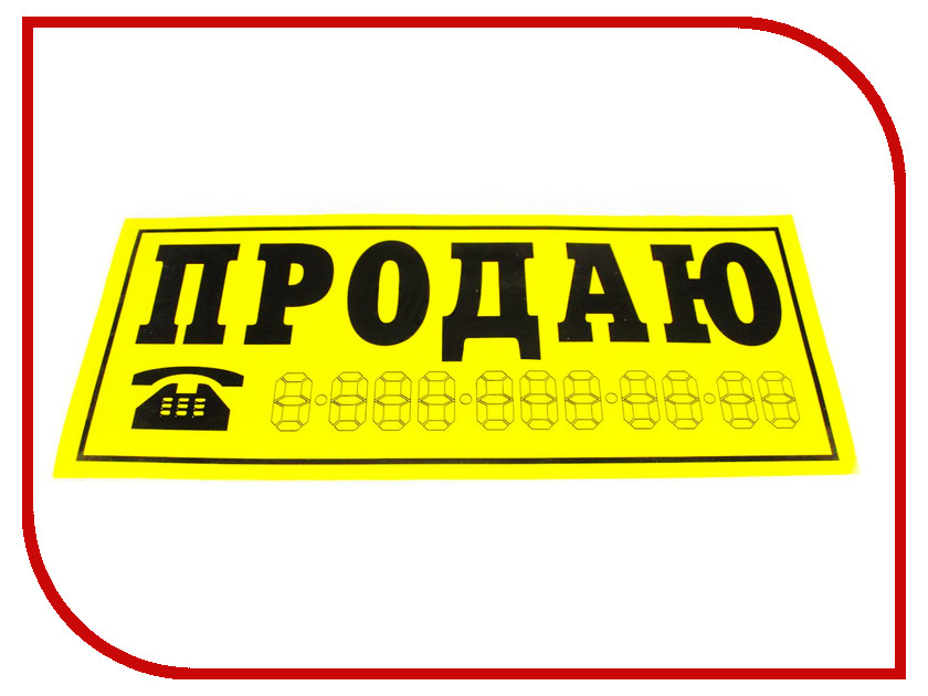 Наклейка на авто Продаю желтый фон наружная 14x33cm 03942 калужская область продаю дом есть школа дсад