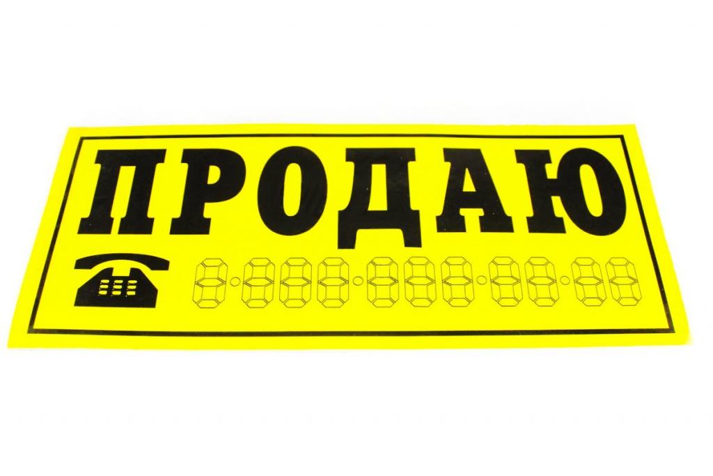 Наклейка на авто Продаю желтый фон наружная 14x33cm 03942