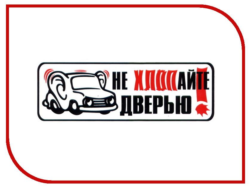 Наклейка на авто Не хлопайте дверью Уши наружная 6x16cm 00238 уши кроличьи 25г