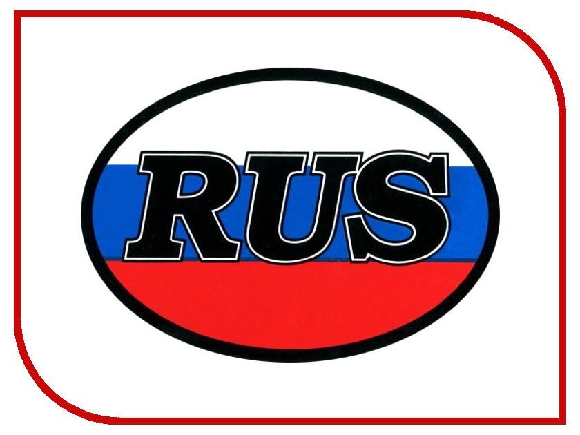 Наклейка на авто Знак RUS Флаг овальная наружная 10x14cm 00404 наклейка на авто продаю желтый фон наружная 14x33cm 03942