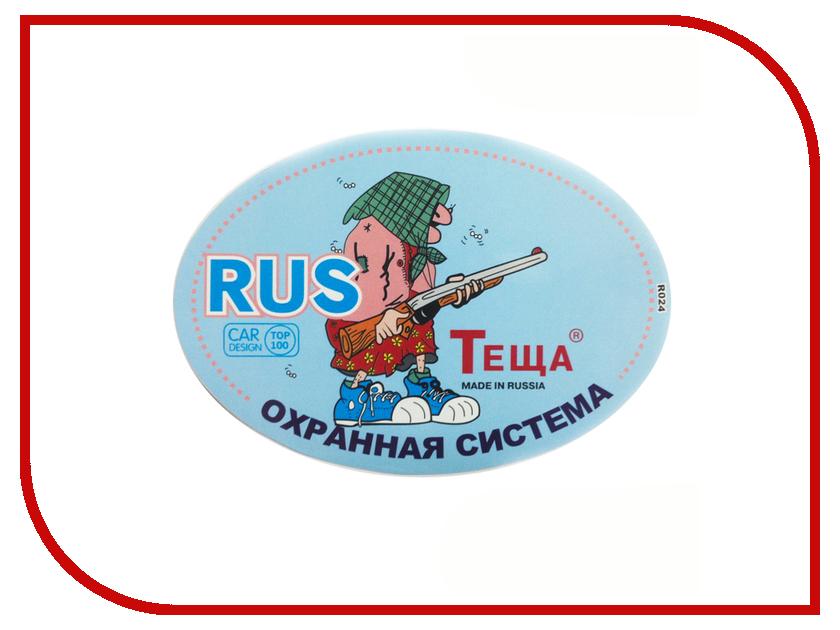 Наклейка на авто RUS Охранная система Тёща полноцветная овальная наружная 10x14cm 00443 htc p3300 rus