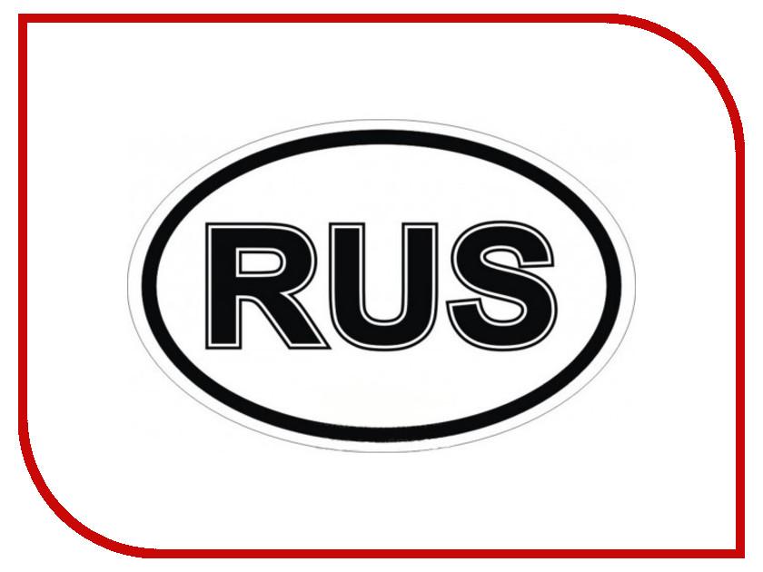 Наклейка на авто Знак RUS одноцветная овальная наружная 10x14cm 00142 наклейка на авто знак восклицания неопытный водитель 17х19см треугольная наружная 00280