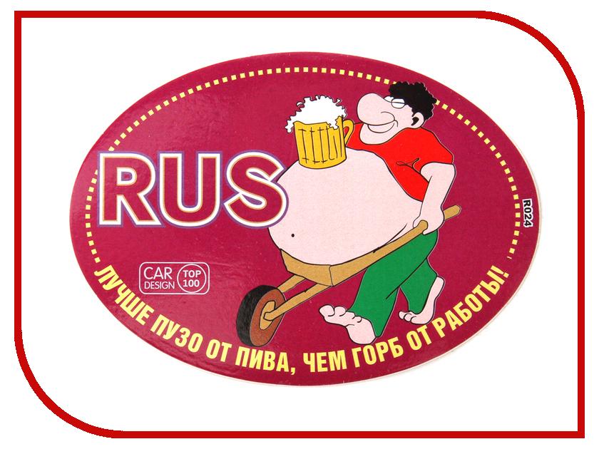 Наклейка на авто RUS Лучше пузо от пива, чем горб от работы! полноцветная овальная наружная 10x14cm 00454 фигурка декоративная лучше жир от пуза чем горб от работы
