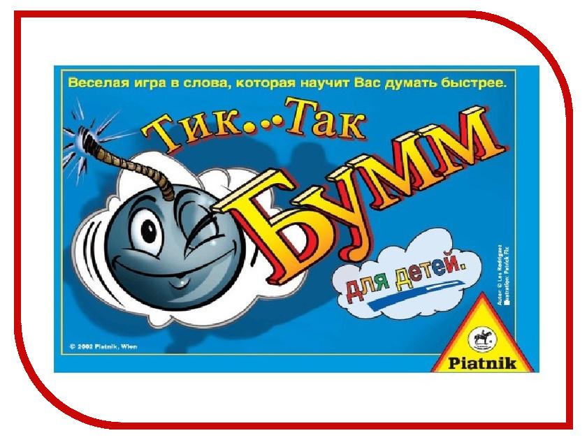 Настольная игра Piatnik Тик Так Бумм для детей 798191 настольные игры piatnik activity для детей издание 2015г