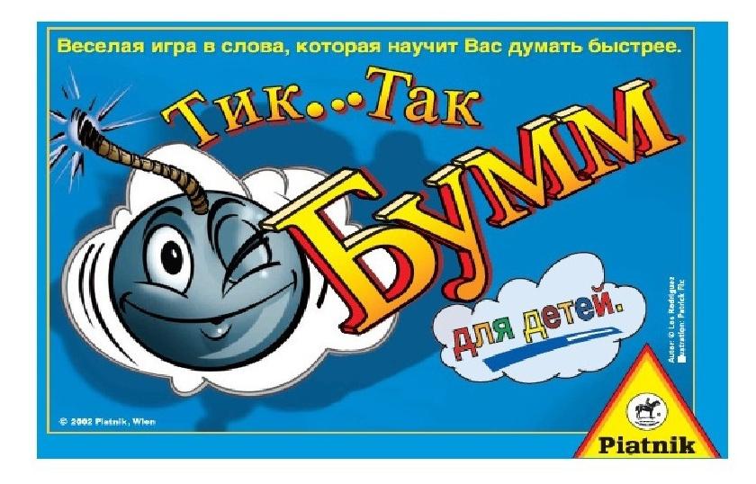 Настольная игра Piatnik Тик Так Бумм для детей 798191 настольная игра тик так бумм