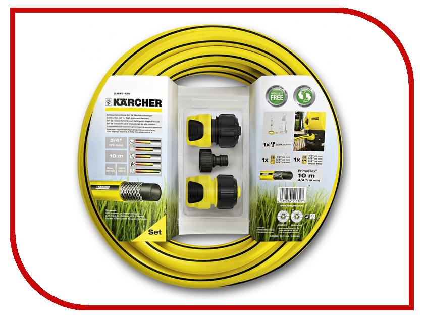 Комплект для подключения Karcher 2.645-156.0 Yellow насос садовый karcher bp 3 garden