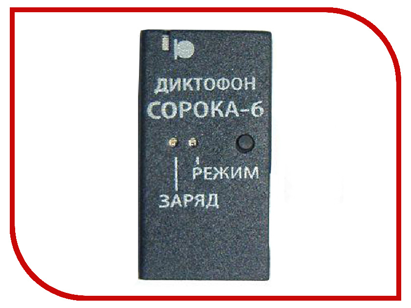 Диктофон Сорока 06