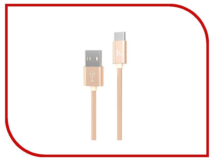 Аксессуар HOCO X2 USB - Type-C 1m Gold