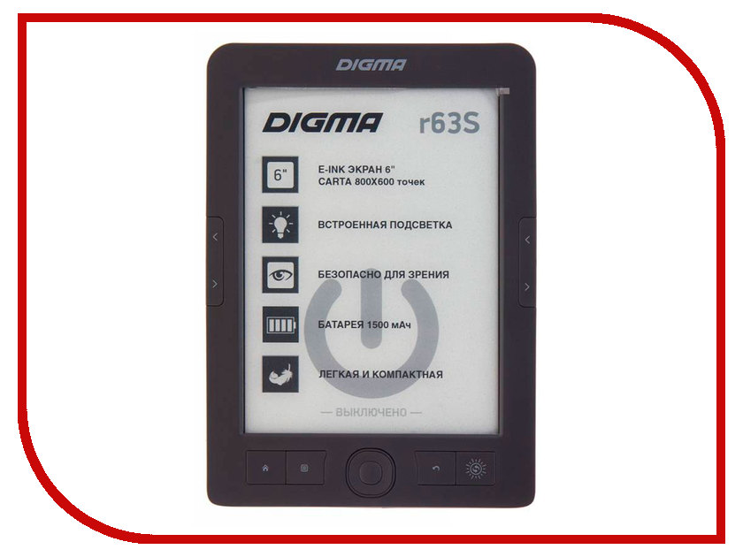 Электронная книга Digma R63S электронная книга 6 digma s677 черный