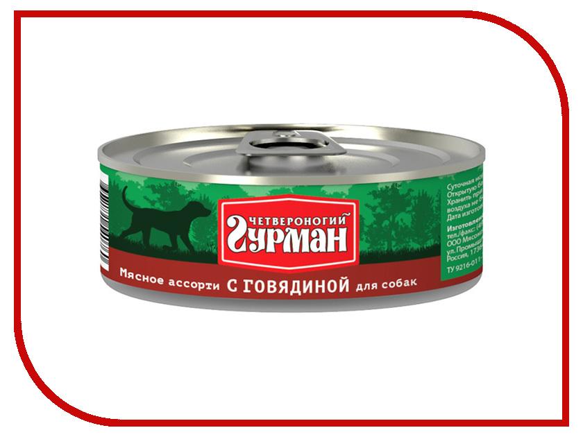 Корм Четвероногий Гурман Мясное ассорти с говядиной 100g для собак 11890
