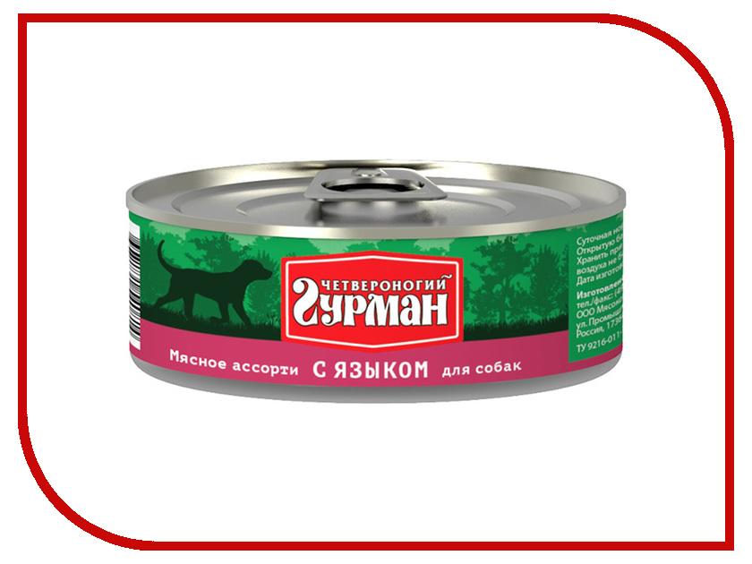 Корм Четвероногий Гурман Мясное ассорти с языком 100g для собак 11896