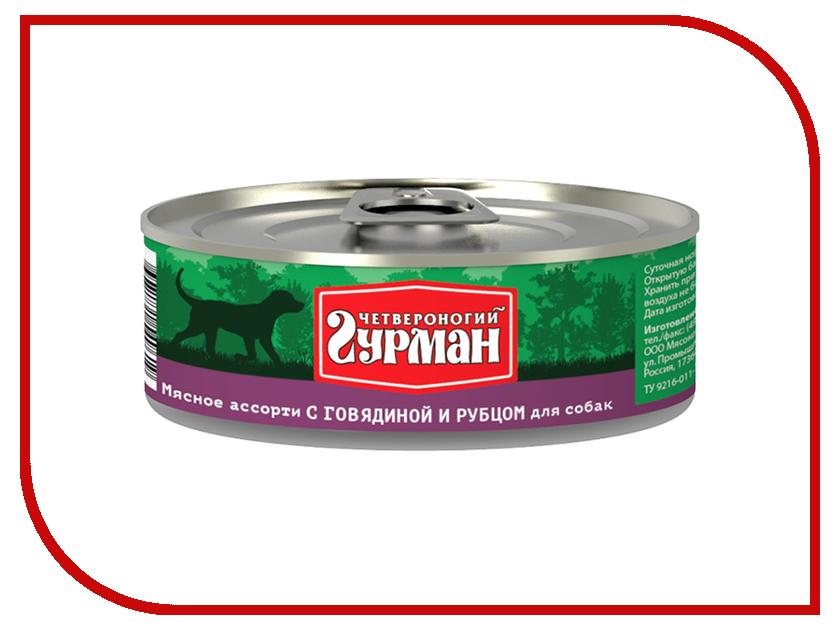 Корм Четвероногий Гурман Мясное ассорти с говядиной и рубцом 100g для собак 41688