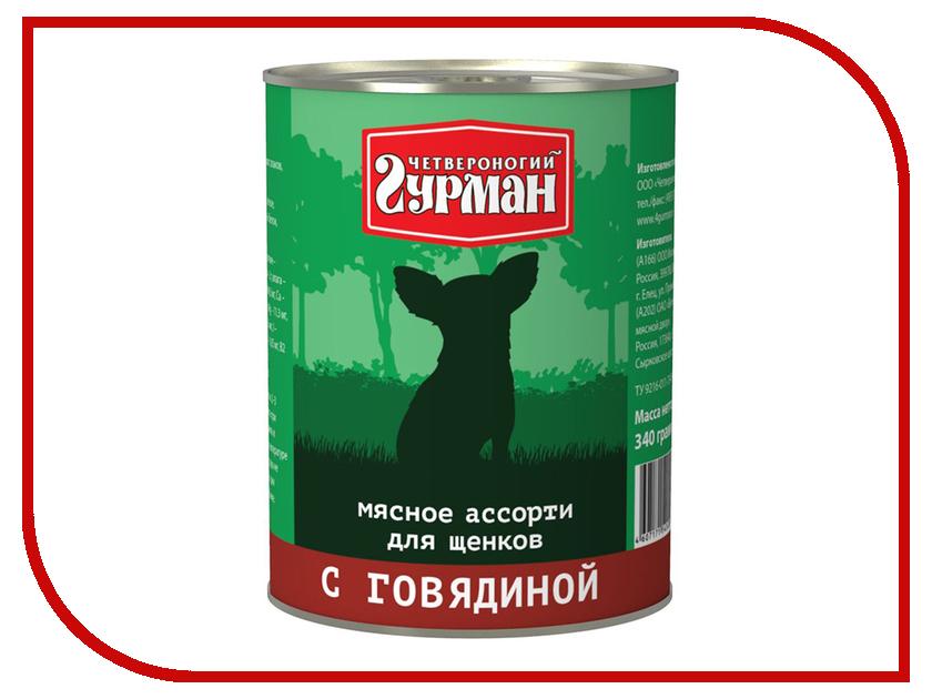 Корм Четвероногий Гурман Мясное ассорти с говядиной 340g для щенков 11897