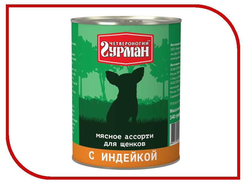 Корм Четвероногий Гурман Мясное ассорти с индейкой 340g для щенков 41689