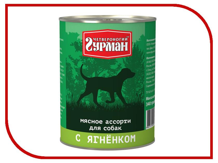 Корм Четвероногий Гурман Мясное ассорти с ягненком 340g для собак 40811