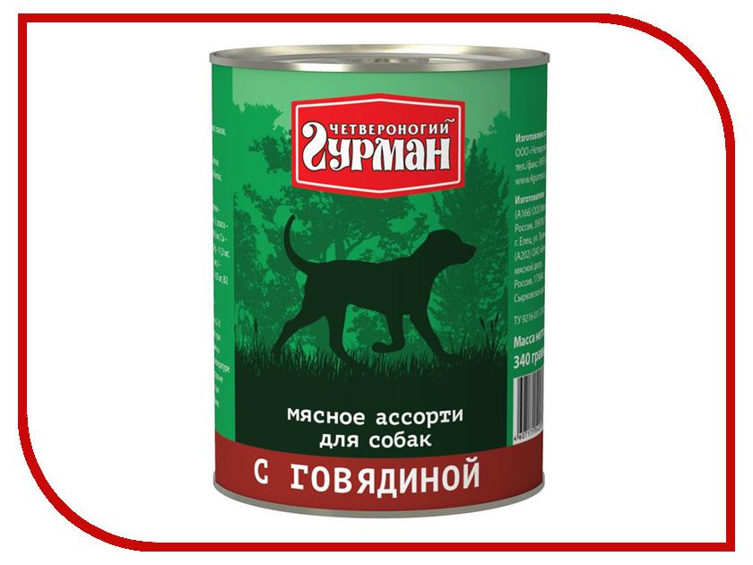 Корм Четвероногий Гурман Мясное ассорти с говядиной 340g для собак 11898