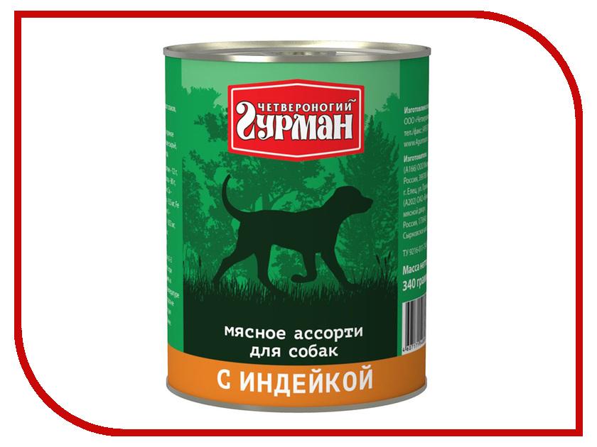 Корм Четвероногий Гурман Мясное ассорти с индейкой 340g для собак 11902 консервы для кошек четвероногий гурман мясное ассорти с индейкой 100 г