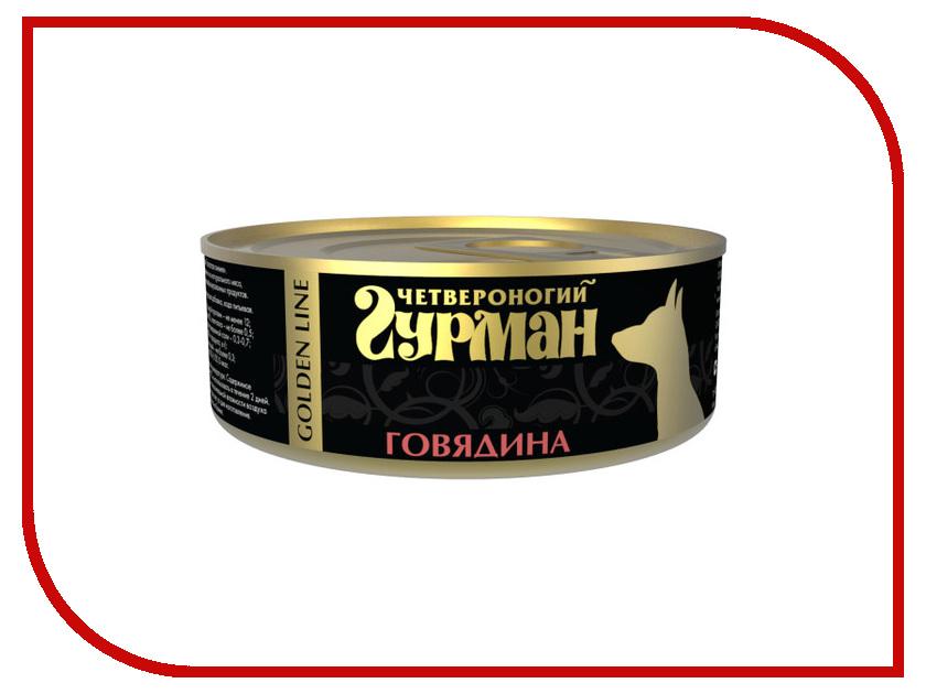 Корм Четвероногий Гурман Голден Говядина натуральная в желе 100g для собак 47557