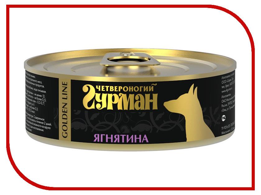 Корм Четвероногий Гурман Голден Ягненок натуральный в желе 100g для собак 37280 четвероногий гурман платинум рубец говяжий в желе для собак оптом