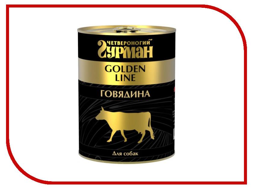 Корм Четвероногий Гурман Голден Говядина натуральная в желе 340g для собак 29774 четвероногий гурман платинум рубец говяжий в желе для собак оптом