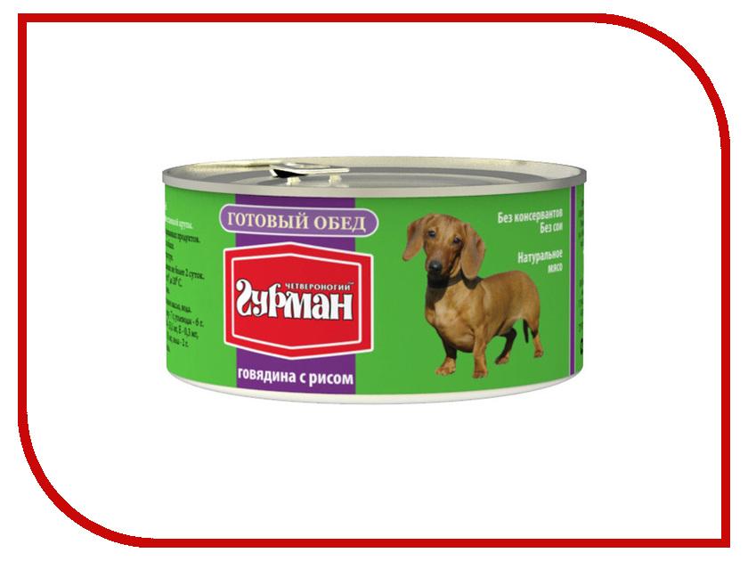 Корм Четвероногий Гурман Готовый обед Говядина с рисом 325g для собак 11884 корм лакомство для кроликов праздничный обед 270 г