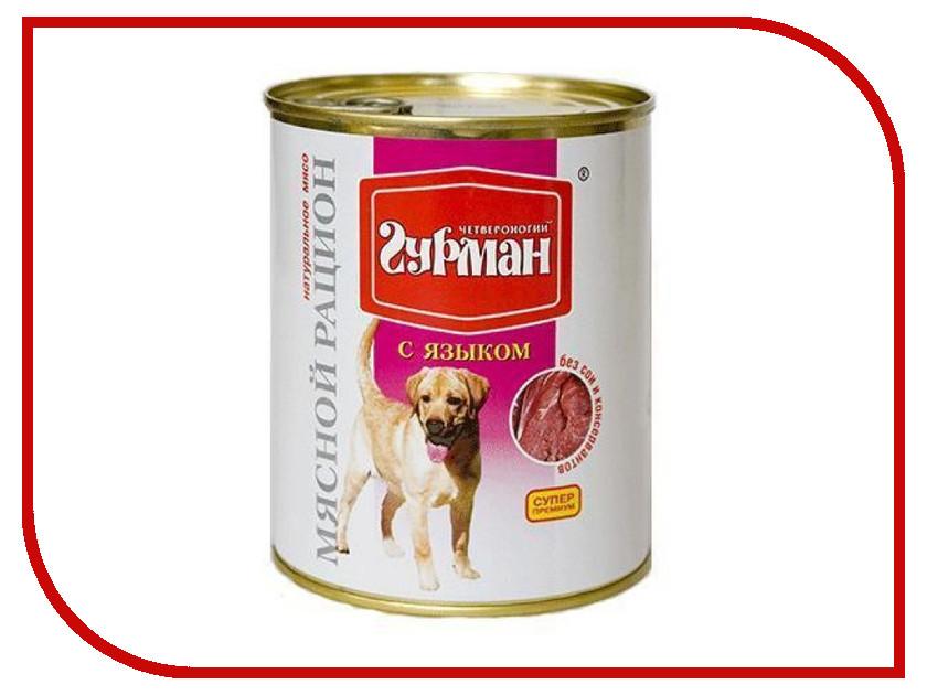 Корм Четвероногий Гурман Мясной рацион с Языком 850g для собак 11913 ринти мясной гурман конс 800г д собак индейка