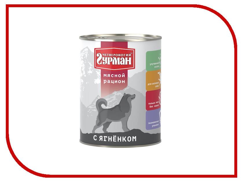 Корм Четвероногий Гурман Мясной рацион с Ягненком 850g для собак 11912 проплан для собак с ягненком