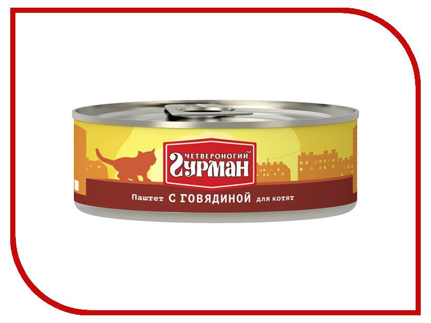 Корм Четвероногий Гурман Паштет с говядиной 100g для котят 19366