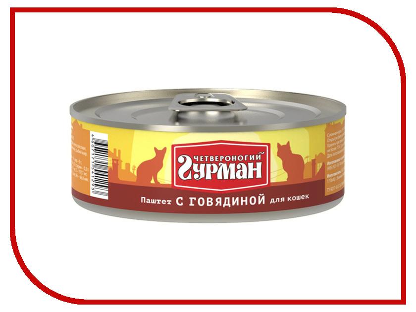 Корм Четвероногий Гурман Паштет с говядиной 100g для кошек 61178