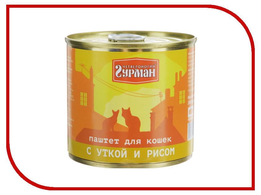 Корм Четвероногий Гурман Паштет с уткой и рисом 240g для кошек 61182