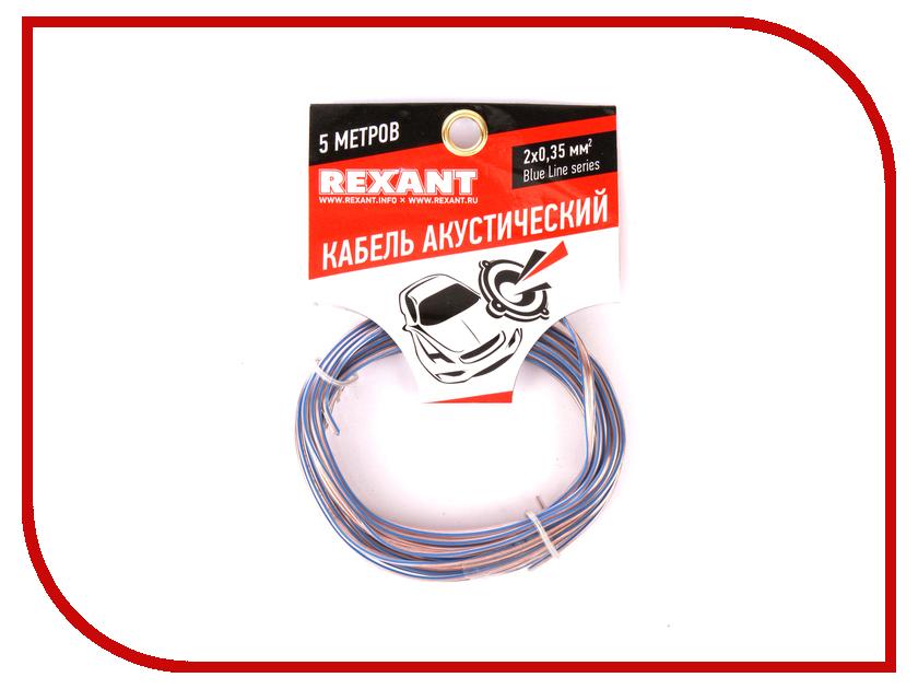 Аксессуар Акустический кабель Rexant 2x0.35mm2 5m Transparent 01-6202-3-05