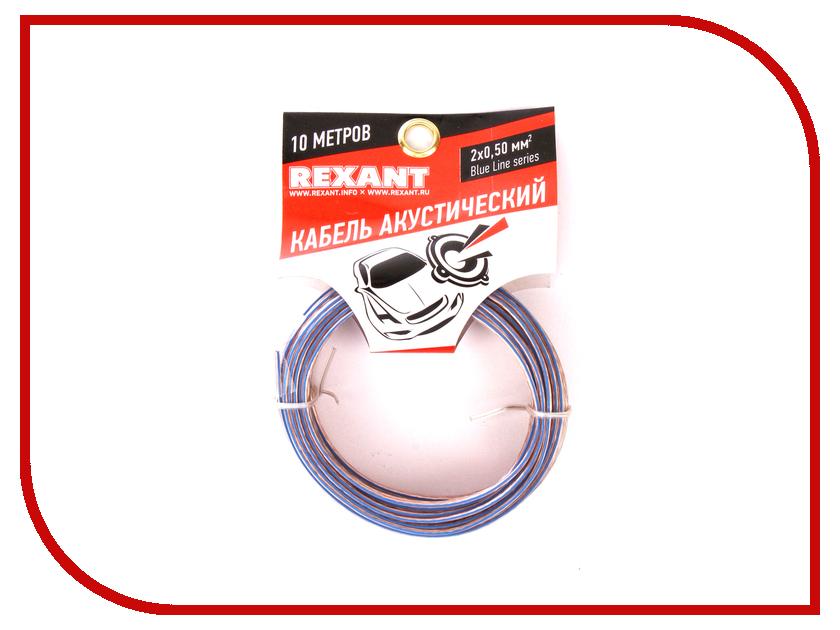 Аксессуар Акустический кабель Rexant 2x0.50mm2 10m Transparent 01-6203-3-10