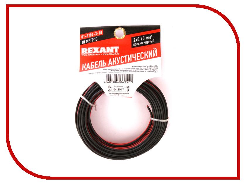 Аксессуар Акустический кабель Rexant 2x0.75mm2 10m Red-Black 01-6104-3-10