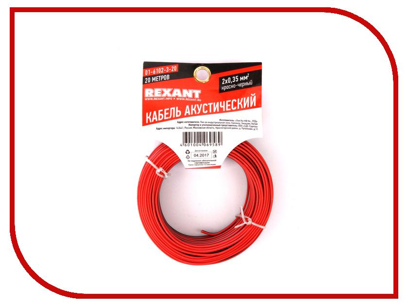 Аксессуар Rexant 2х0.35mm2 20m Red-Black 01-6102-3-20
