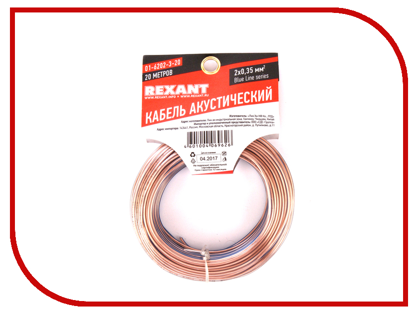 Аксессуар Акустический кабель Rexant 2x0.35mm2 20m Transparent 01-6202-3-20 аксессуар rexant 200mm 34 0595