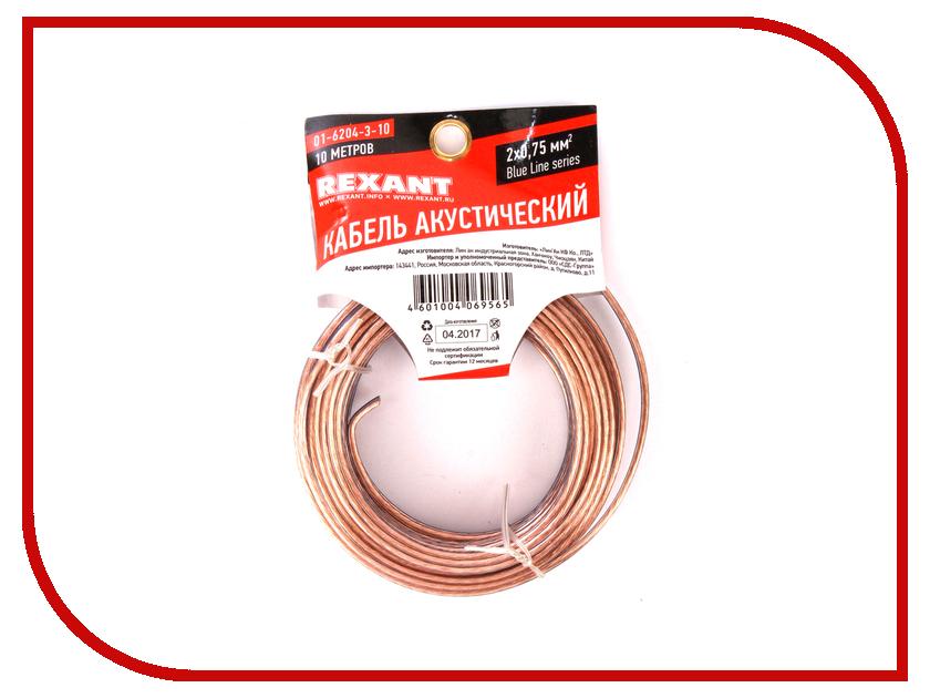 Аксессуар Акустический кабель Rexant 2x0.75mm2 10m Transparent 01-6204-3-10