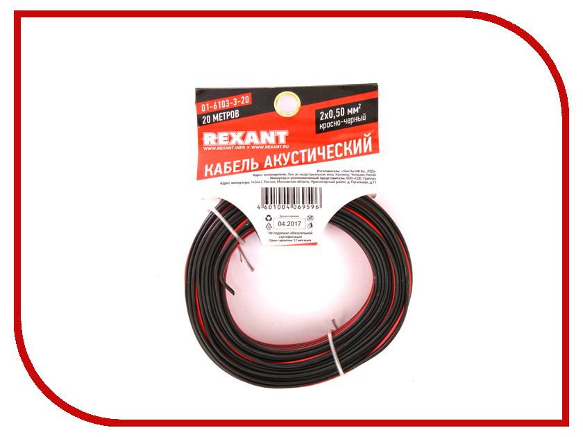 Аксессуар Rexant 2х0.50mm2 20m Red-Black 01-6103-3-20