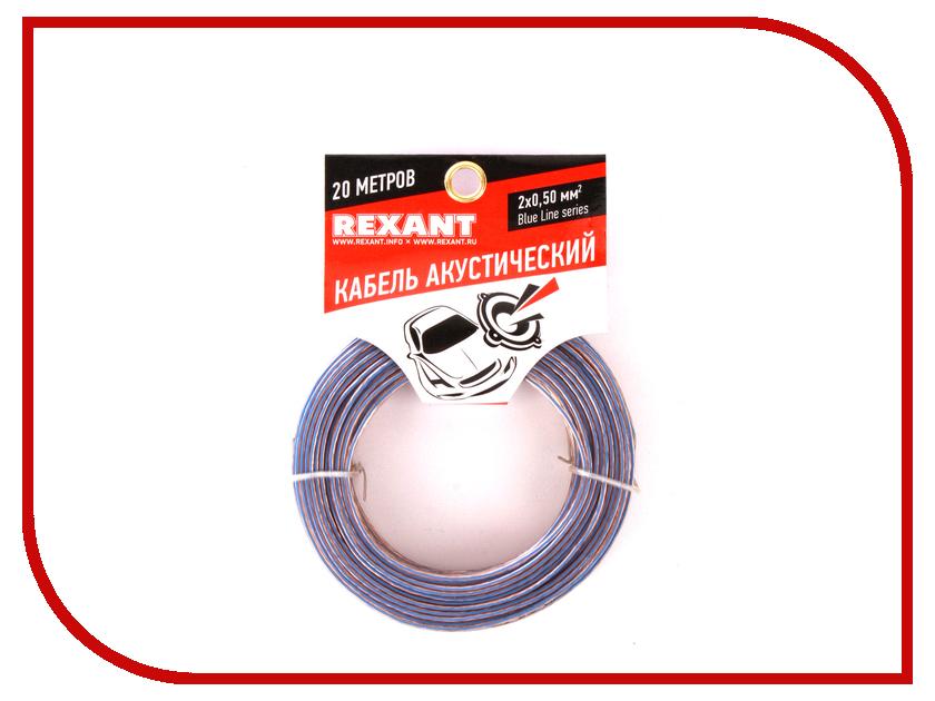 Аксессуар Акустический кабель Rexant 2x0.50mm2 20m Transparent 01-6203-3-20