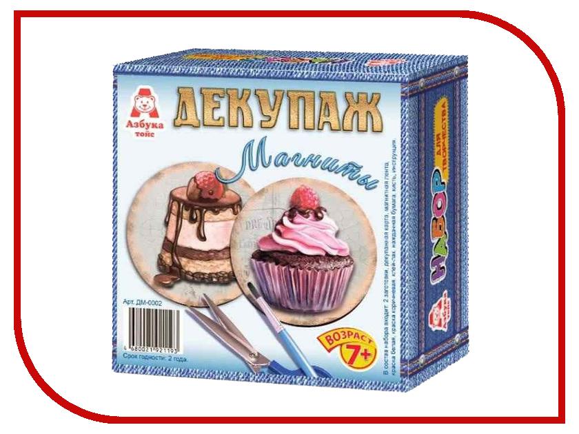 Набор Азбука тойс Магниты в стиле декупаж Пирожные ДМ-0002 азбука тойс кормушка для птиц декупаж