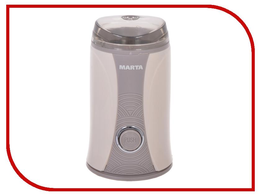 Кофемолка Marta MT-2163 Ivory