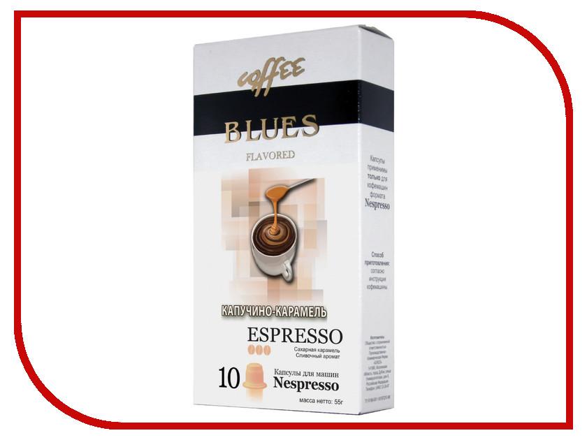 Кофе Блюз Капучино-Карамель №3 55г 10шт
