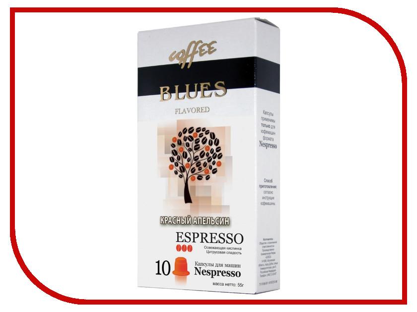 Капсулы Кофе Блюз Красный Апельсин №3 55г 10шт