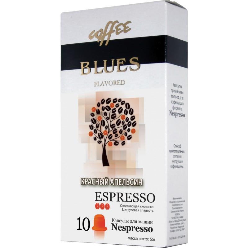 цена на Капсулы Кофе Блюз Красный Апельсин №3 55г 10шт