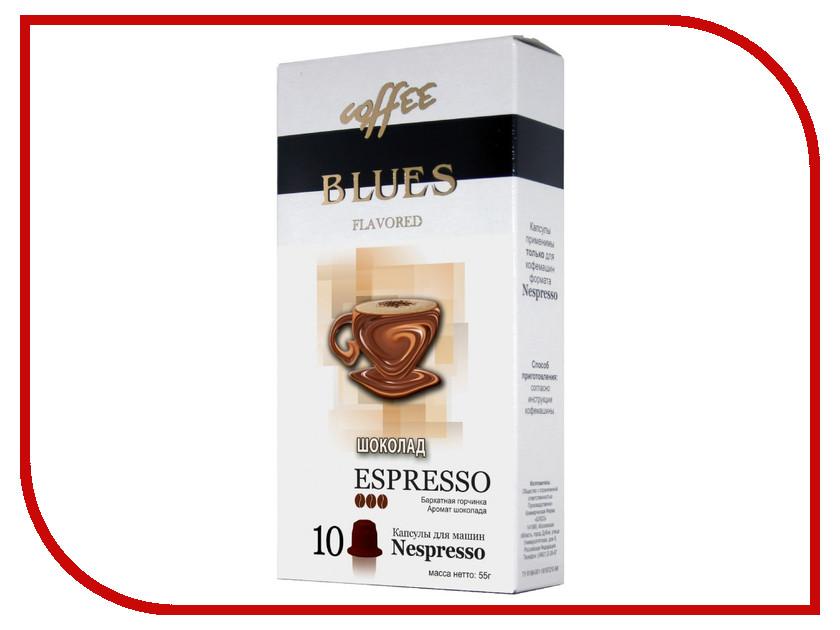 Капсулы Кофе Блюз Шоколад №3 55г 10шт