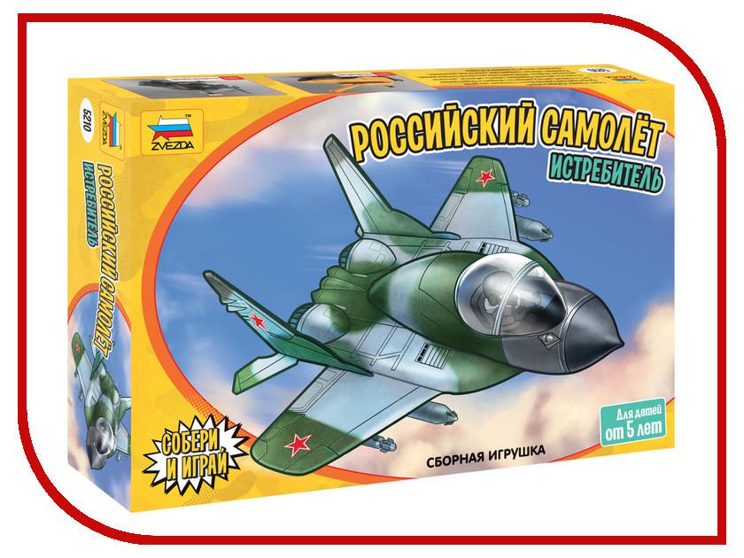 Сборная модель Zvezda Российский самолёт истребитель 5210 сборная модель zvezda пехота красной армии n2 3502